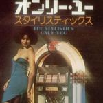 あの頃フラニー・グラースと 第6回 憧れのディスコティーク、乗り遅れた『Soul Train』